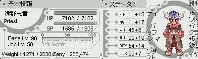 遠野志貴 Lv90