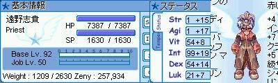 遠野志貴 Lv92