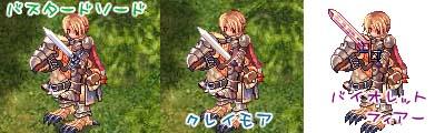 両手剣比較
