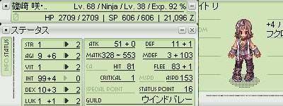篠崎 咲世子 Lv68