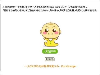 「me too キャンペーン」のサイトへGO!