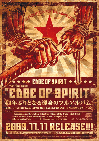 EDGE OF SPIRIT 4TH ALBUM