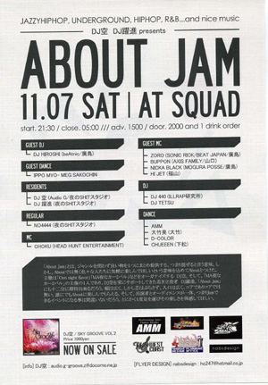 ABOUT JAM075