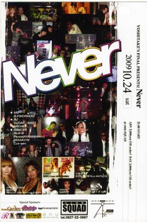 Never072.jpg