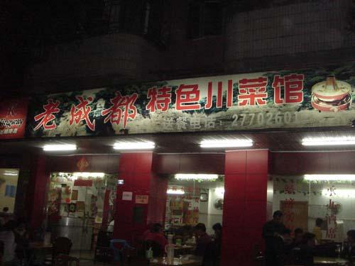 老城都 特色川菜館