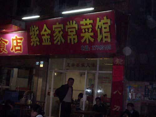 紫金家常菜館
