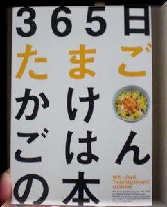 卵かけごはんの本