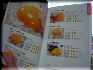 卵かけごはんの本2