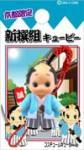 okita_s.jpg