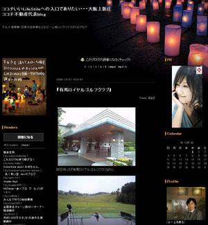 cocochihara.jpg