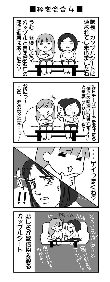 秘密会合4