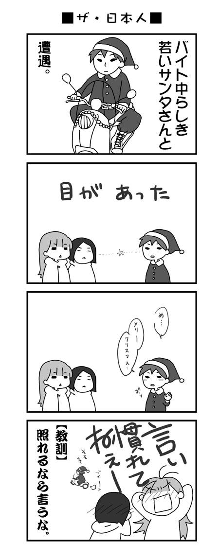 ザ・日本人