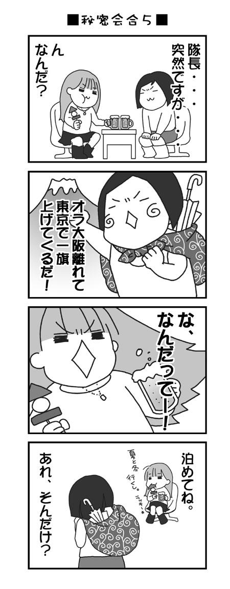 秘密会合5