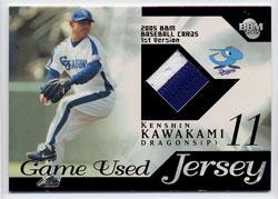 05-kawakami-patch.jpg