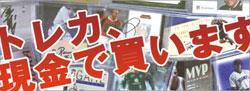 kaitori_off.jpg