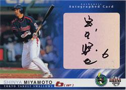 yakult-miyamoto-auto.jpg