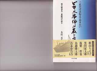 s-大石又七著 ビキニ事件の表と裏  表紙