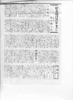 s-東大病院 被爆者 故鈴木さんの手記 1954-12-1日ニュース 協組