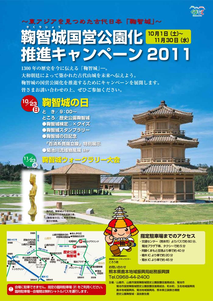 非印刷_鞠智城キャンペーン2011_omote_ol
