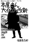 ブログ本[本屋さん大化の改新]