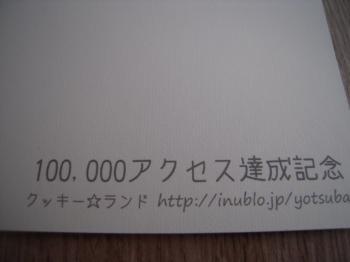 100000アクセス達成記念!!