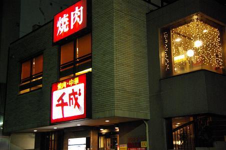 090829-15yakiniku1.jpg