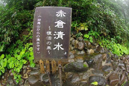 090814-06akakura himizu