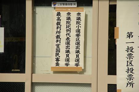 090830-01shugiin senkyo
