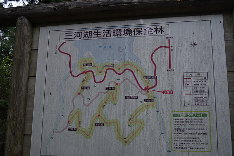 三河湖の看板