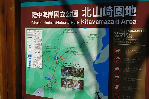 陸中海岸国立公園北山崎
