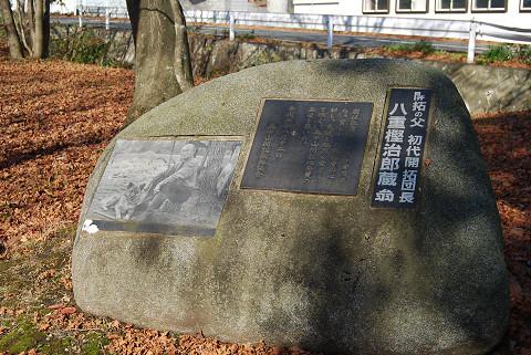 開拓団団長の記念碑
