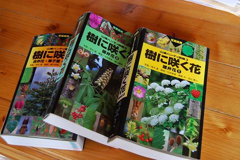 植物図鑑1