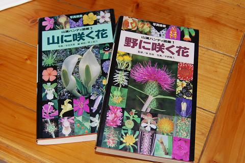 植物図鑑2