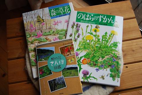 植物図鑑4