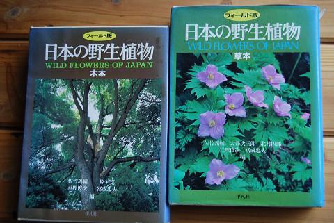 植物図鑑5