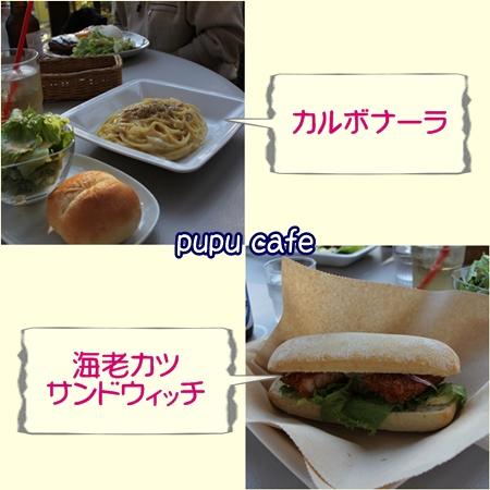 20111113pupucafe.jpg