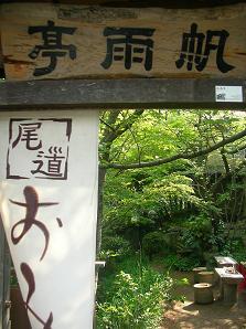 2008.4.29  尾道3