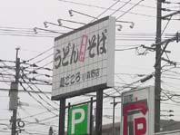 麺ごころ-外観