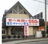 久留米ラーメン3