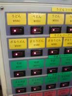 麺ごころ-券売機