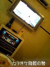 karaoke121801