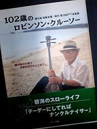 102歳のロビンソンクルーソー01