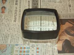 glassC0629