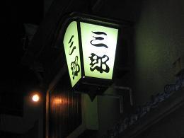 saburou1