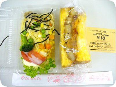チキンパスタ+カツサンド