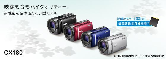 hdr-cx180_main_01.jpg
