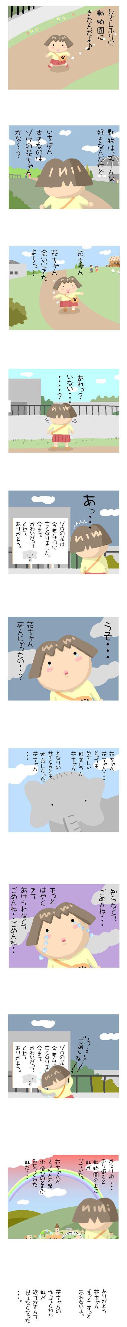 花ちゃんの虹2