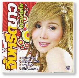 jinreet saobanpo CD