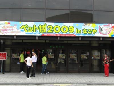 ペット博2009