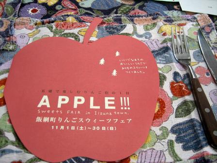りんごスウイーツフェア1
